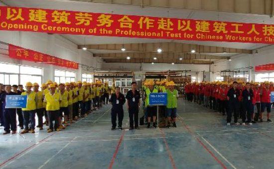 הפועלים במרכז המיון בסין [צילום-דוברות האוצר]