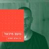 """אלבום בכורה לזמר נועם מיכאל: """"בין אדם לאדם"""" • האזינו"""