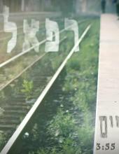 הצמד רפאל בן וארי גוטהלף משחררים סינגל חדש