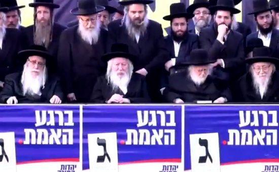 עצרת יהדות התורה בירושלים
