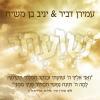 עמירן דביר & יניב בן-משיח בסינגל חדש • האזינו
