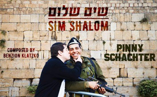 Sim Shalom Single Cover Youtube