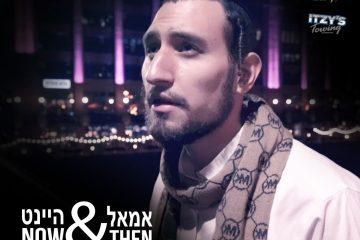 """חילי גנוד סוחף: """"Now & Then"""""""