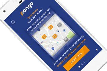 פנגו מעדכנת: חניה חינם בכחול לבן במהלך הפסח
