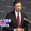 """ה-FBI: """"אין מקום להגשת כתב אישום נגד קלינטון"""""""