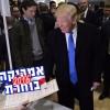 יום הבוחר: קלינטון, טראמפ ומיליוני אמרקיאים הצביעו