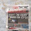 """המשטרה: """"מצאנו ראיות לפיגוע בבית הנהג הדורס – עיתון 'ישראל היום'"""""""