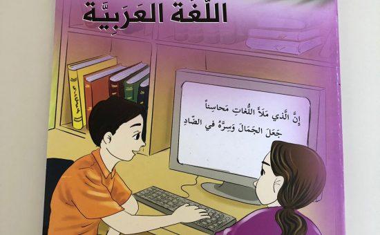 """חומר לימוד פלסטיני של אונר""""א"""