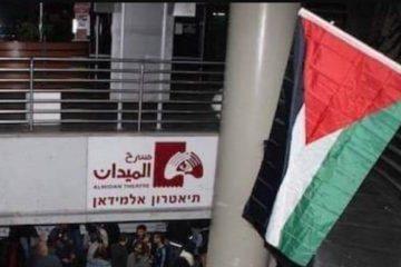 """חיפה: בג""""צ אישר את שלילת תקציב תיאטרון אל מידאן"""