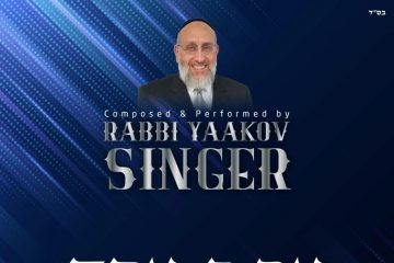 'אתה אחד' – החדש של הרב יעקב סינגר