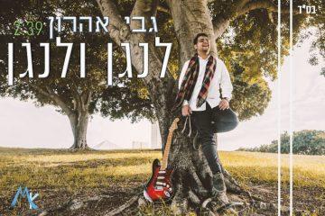 'לנגן ולנגן' – הביצוע המחודש של גבי אהרון