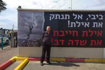 """הפגנה בתל אביב נגד 'שיקולי נדל""""ן'"""