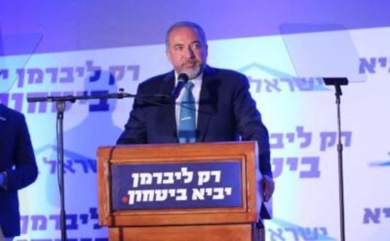 אביגדור ליברמן ישראל ביתנו
