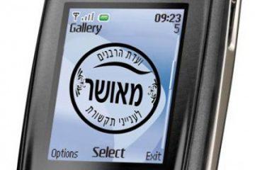 סלולאר: חריגה מ'חבילה' תחויב ב'חבילה'