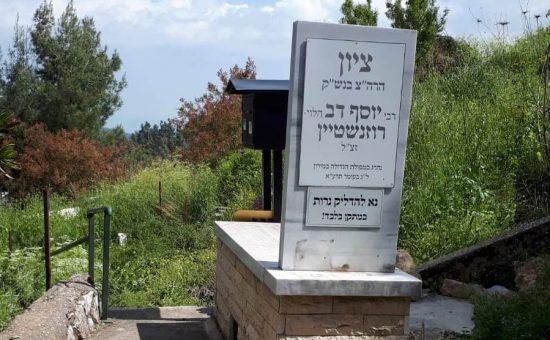 קברו של הרב רוזנשטיין