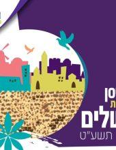 ירושלים מציגה: מהפכת התרבות התורנית