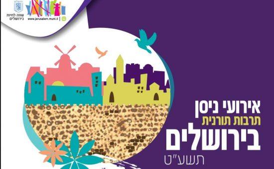 תרבות תורנית ירושלים