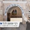 """""""רבי שמעון"""" להיט חדש מבית היוצר של מאיר אדלר"""