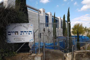 'תורת חיים' – כך לומדים בירושלים