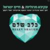 """בדרך לאלבום: """"בלב שלם"""" – דואט חדש ומעניין של עקיבא מרגליות וחיים ישראל"""