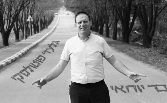 גלעד פוטולסקי