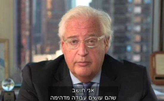 דיויד פרידמן