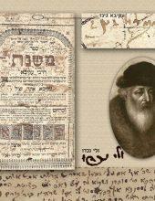 כתב יד של רבי חיים ויטאל, הספר החסידי הראשון והגהות רבי עקיבא איגר