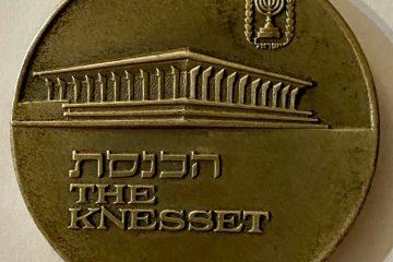 מבר כוכבא ועד הכנסת