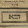 נחשף: עותק 'תניא' מהדורה-קמא בכתב יד