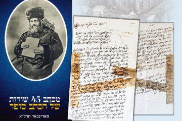 למכירה: המכתב שלא הודפס
