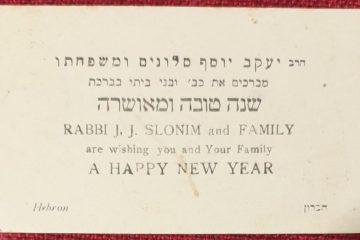 למכירה: כרטיס ברכה מהרב סלונים