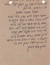 למכירה: תפילה בכתב יד של רבי נתן מברסלב