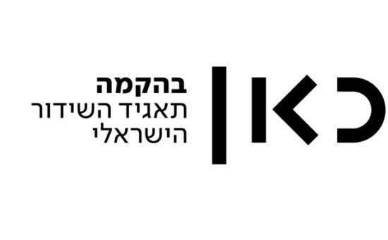 kan_logלוגו תאגיד