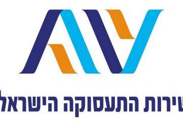 שיעור התעסוקה בישראל גבוה מהממוצע במדינות ה-OECD