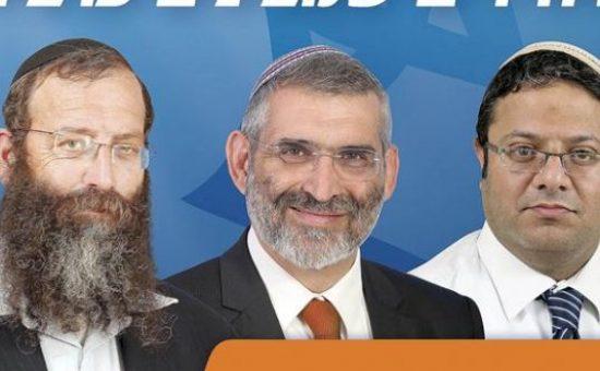 עוצמה יהודית