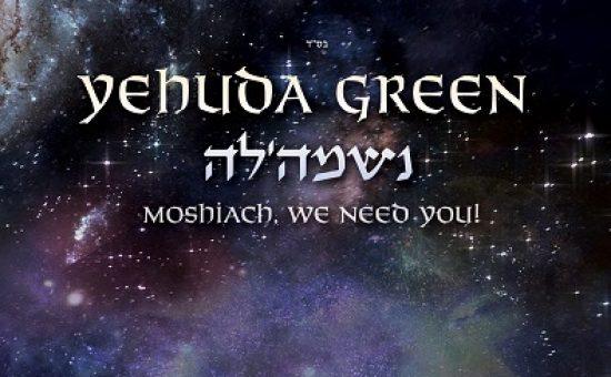 יהודה גרין נשמהלה אלבום 2018