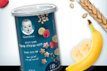 """לראשונה בישראל: חטיף התינוקות הפופולארי בארה""""ב ובאירופה"""