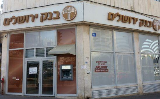 אילוסטרציה: בנק ירושלים (צילום: אתר הבנק)