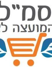 הקייטנה החינמית של המועצה הישראלית לצרכנות