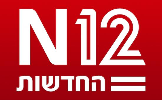 חדשות 12