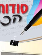 ציור עם בעיות ב'אמונה' • הכירו את סודות הכתב