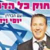 יוסי וידר מגיש: הגירסא המלאה של שיחת הטלפון בין 'אהוד ברק' לאמנון אברמוביץ