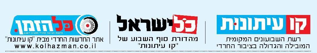 לוגו רשת קו עיתונות