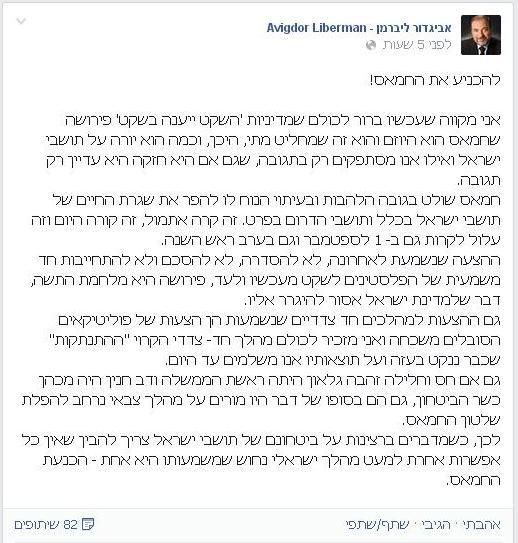 ליברמן בפייסבוק