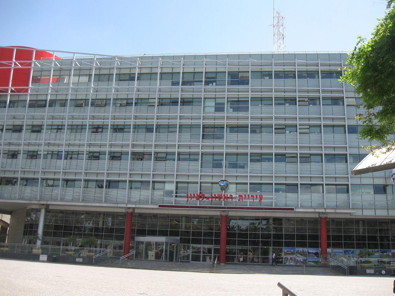 בניין עיריית ראשון לציון (צילום: ויקיפדיה)