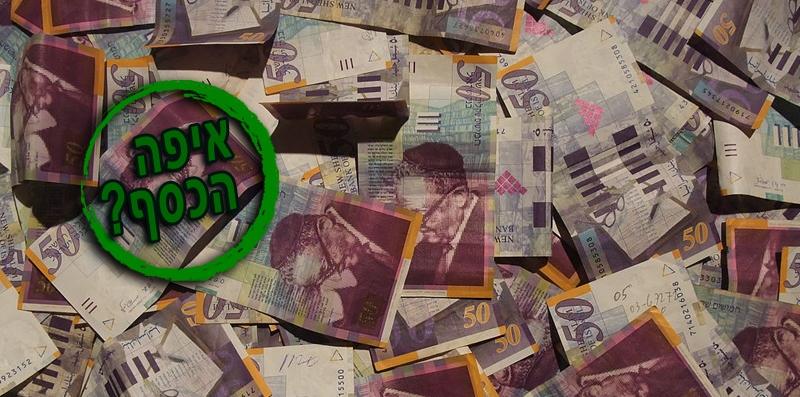 בלעדי: הנה הכסף שלכם, רק בואו לקחת אותו // סיכומו של שבוע כלכלי