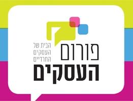 'פורום עסקים' מציג: פתרונות אשראי ייחודיים