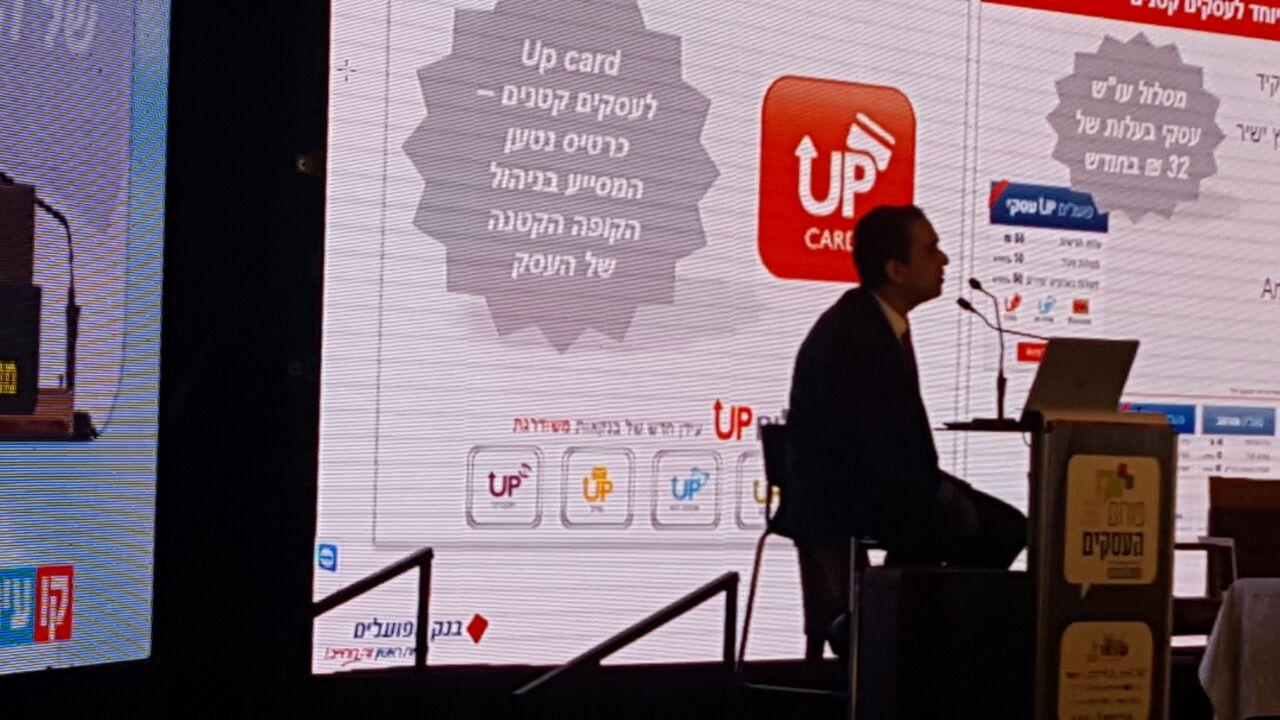 הבוקר בירושלים: מאות בעלי עסקים ב'פורום עסקים' של 'קו עיתונות'