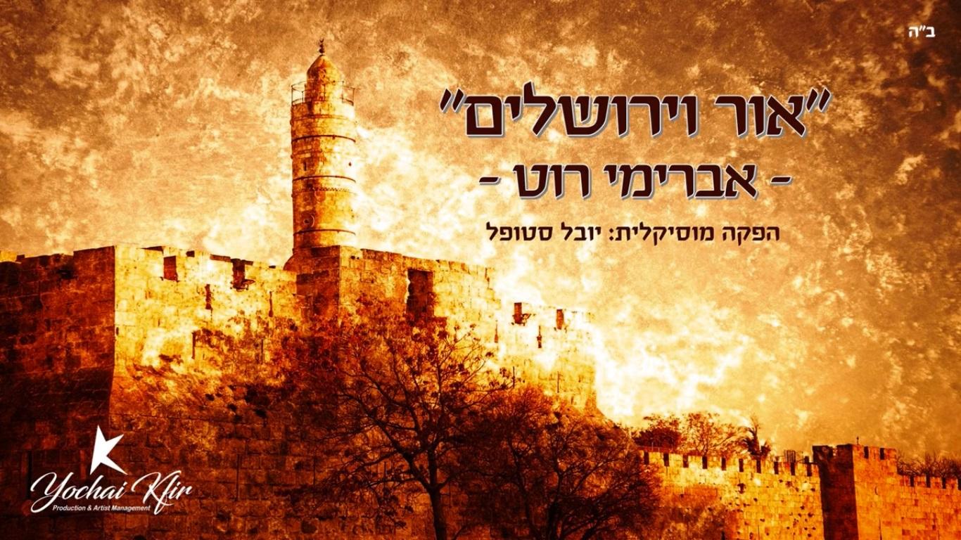 לכבוד יום ירושלים: אברימי רוט ב'אור וירושלים' – צפו בקליפ