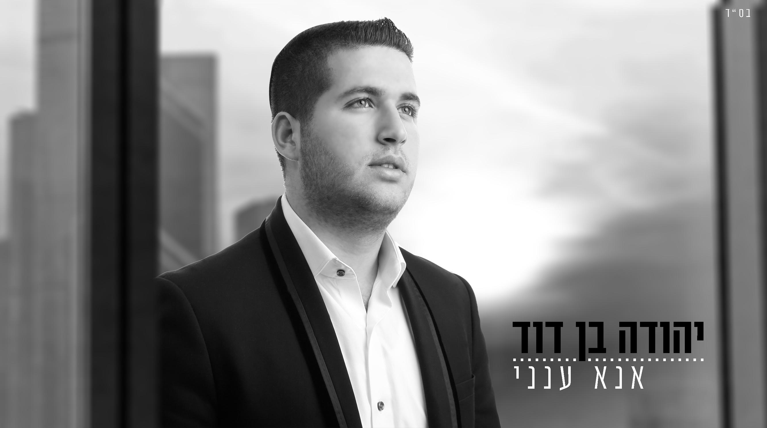 יהודה בן דוד בסינגל חדש: 'אנא ענני'